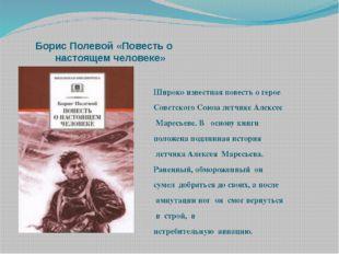 Борис Полевой «Повесть о настоящем человеке» Широко известная повесть о геро