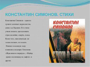 КОНСТАНТИН СИМОНОВ. СТИХИ Константин Симонов – один из лучших военных журнал