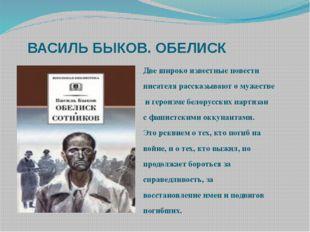 ВАСИЛЬ БЫКОВ. ОБЕЛИСК Две широко известные повести писателя рассказывают о м