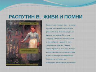РАСПУТИН В. ЖИВИ И ПОМНИ В повести два главных лица - дезертир Гуськов и его