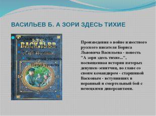 ВАСИЛЬЕВ Б. А ЗОРИ ЗДЕСЬ ТИХИЕ Произведения о войне известного русского писа