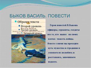 БЫКОВ ВАСИЛЬ. ПОВЕСТИ Герои повестей В.Быкова офицеры, сержанты, солдаты все