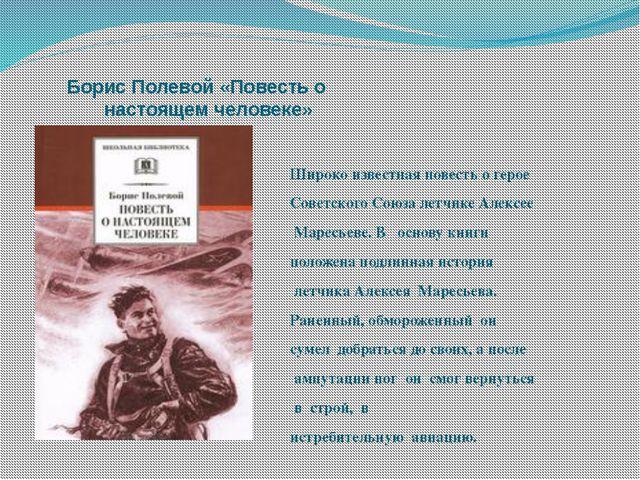Борис Полевой «Повесть о настоящем человеке» Широко известная повесть о геро...