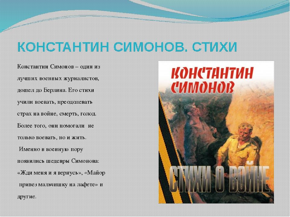 КОНСТАНТИН СИМОНОВ. СТИХИ Константин Симонов – один из лучших военных журнал...