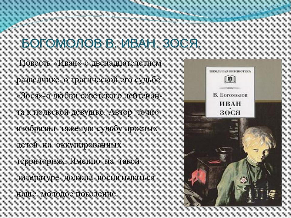 БОГОМОЛОВ В. ИВАН. ЗОСЯ. Повесть «Иван» о двенадцателетнем разведчике, о тра...