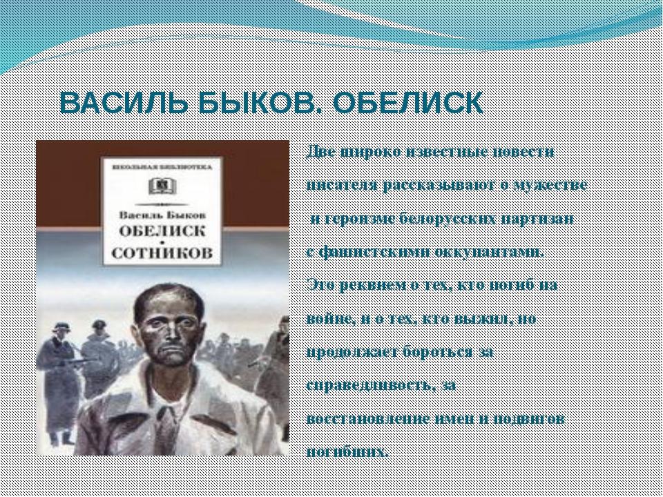 ВАСИЛЬ БЫКОВ. ОБЕЛИСК Две широко известные повести писателя рассказывают о м...