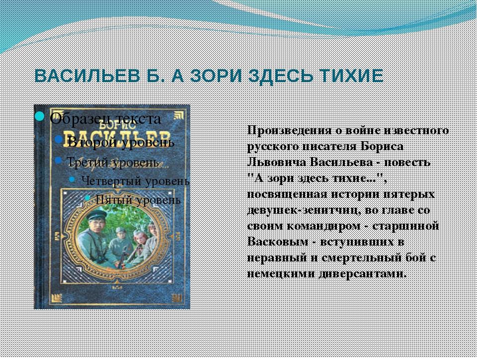 ВАСИЛЬЕВ Б. А ЗОРИ ЗДЕСЬ ТИХИЕ Произведения о войне известного русского писа...