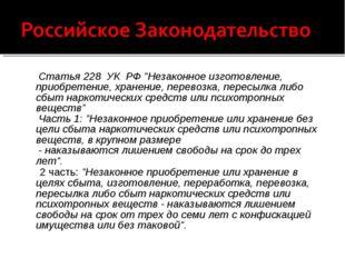 """Статья 228 УК РФ """"Незаконное изготовление, приобретение, хранение, перевозка"""