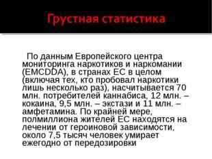 По данным Европейского центра мониторинга наркотиков и наркомании (EMCDDA),