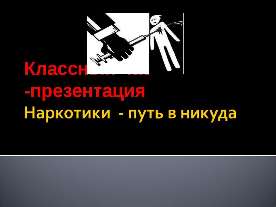 Классный час -презентация