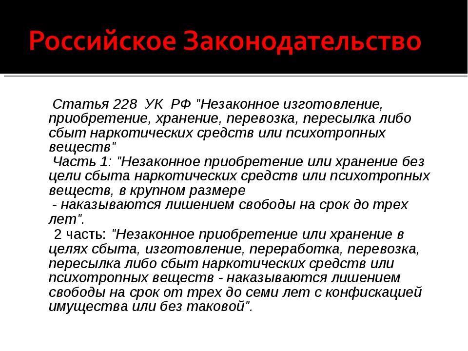 """Статья 228 УК РФ """"Незаконное изготовление, приобретение, хранение, перевозка..."""
