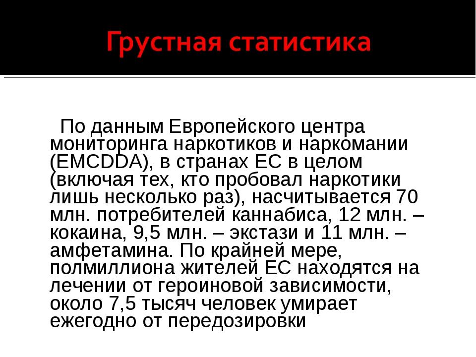 По данным Европейского центра мониторинга наркотиков и наркомании (EMCDDA),...