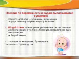 Пособие по беременности и родам выплачивается в размере: среднего заработка —