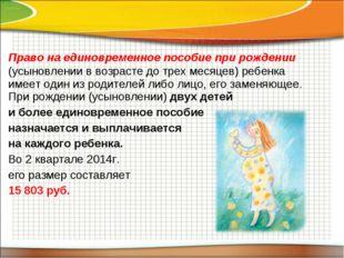 Право на единовременное пособие при рождении (усыновлении в возрасте до трех