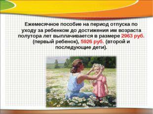Ежемесячное пособие на период отпуска по уходу за ребенком до достижения им