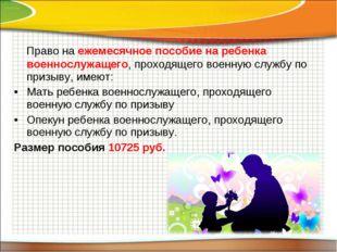 Право на ежемесячное пособие на ребенка военнослужащего, проходящего военную