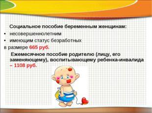 Социальное пособие беременным женщинам: несовершеннолетним имеющим статус бе