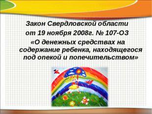 Закон Свердловской области от 19 ноября 2008г. № 107-ОЗ «О денежных средствах
