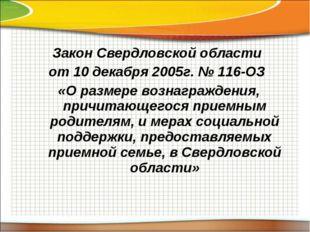 Закон Свердловской области от 10 декабря 2005г. № 116-ОЗ «О размере вознаграж