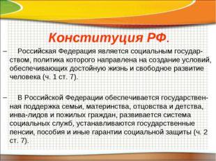 Конституция РФ. Российская Федерация является социальным государством, полит