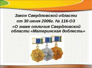 Закон Свердловской области от 30 июня 2006г. № 116-ОЗ «О знаке отличия Свердл