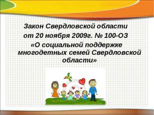 Закон Свердловской области от 20 ноября 2009г. № 100-ОЗ «О социальной поддерж