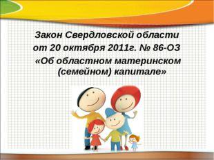Закон Свердловской области от 20 октября 2011г. № 86-ОЗ «Об областном материн
