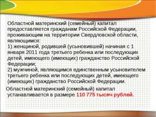 Областной материнский (семейный) капитал предоставляется гражданам Российско