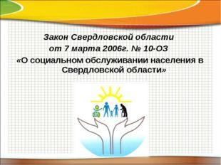 Закон Свердловской области от 7 марта 2006г. № 10-ОЗ «О социальном обслуживан