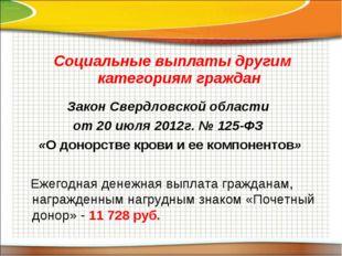 Социальные выплаты другим категориям граждан Закон Свердловской области от 20