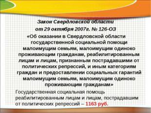 Закон Свердловской области от 29 октября 2007г. № 126-ОЗ «Об оказании в Сверд