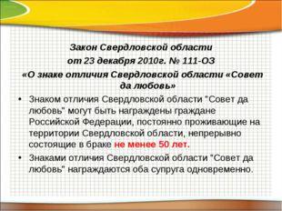 Закон Свердловской области от 23 декабря 2010г. № 111-ОЗ «О знаке отличия Све