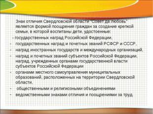 """Знак отличия Свердловской области """"Совет да любовь"""" является формой поощрени"""
