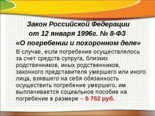 Закон Российской Федерации от 12 января 1996г. № 8-ФЗ «О погребении и похорон