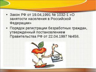 Закон РФ от 19.04,1991 № 1032-1 «О занятости населения в Российской Федерации