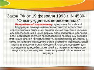 """Закон РФ от 19 февраля 1993 г. N 4530-I """"О вынужденных переселенцах"""" Вынужден"""