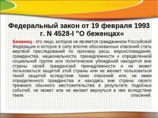 """Федеральный закон от 19 февраля 1993 г. N 4528-I """"О беженцах« Беженец- это л"""