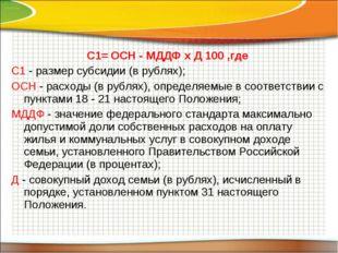 С1= ОСН - МДДФ х Д 100 ,где C1 - размер субсидии (в рублях); ОСН - расходы (в