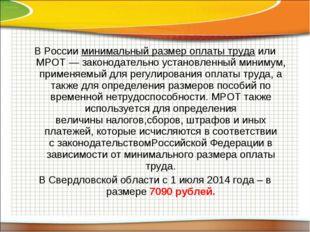 В Россииминимальный размер оплаты трудаили МРОТ— законодательно установлен