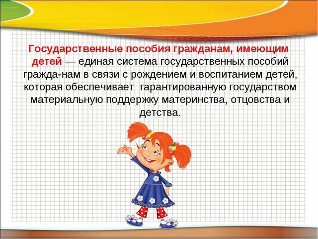 Государственные пособия гражданам, имеющим детей — единая система государств...