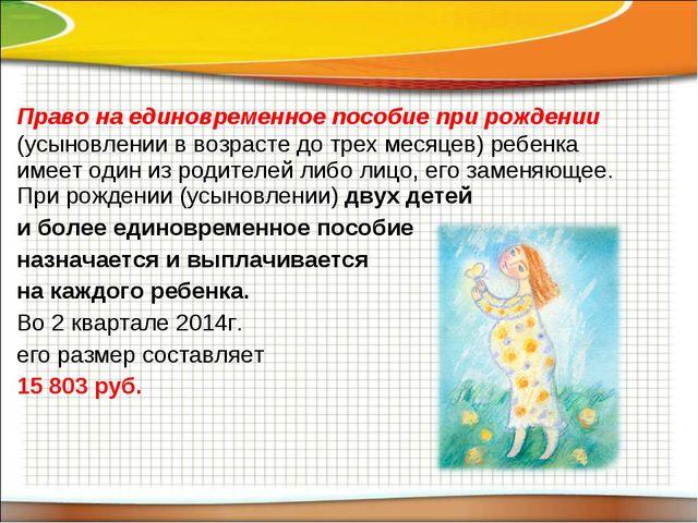 Право на единовременное пособие при рождении (усыновлении в возрасте до трех...