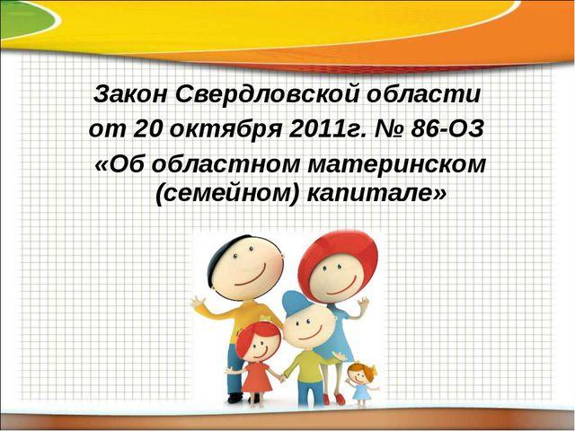 Закон Свердловской области от 20 октября 2011г. № 86-ОЗ «Об областном материн...