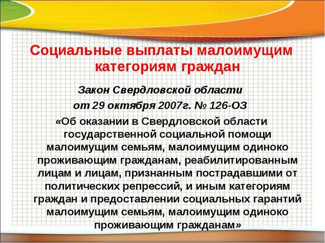Социальные выплаты малоимущим категориям граждан Закон Свердловской области о...