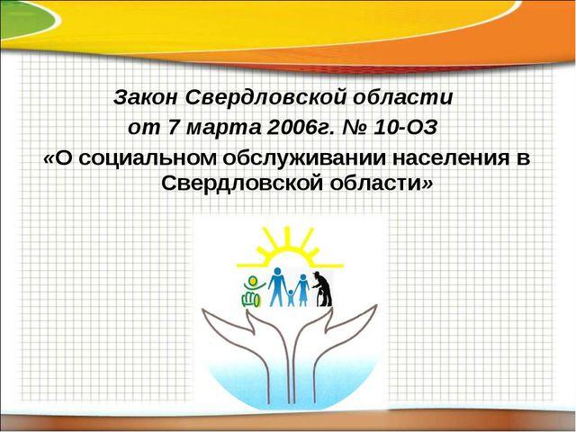 Закон Свердловской области от 7 марта 2006г. № 10-ОЗ «О социальном обслуживан...