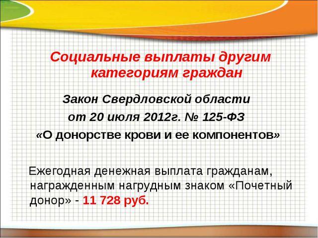 Социальные выплаты другим категориям граждан Закон Свердловской области от 20...