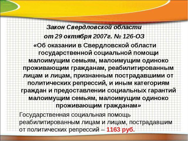 Закон Свердловской области от 29 октября 2007г. № 126-ОЗ «Об оказании в Сверд...