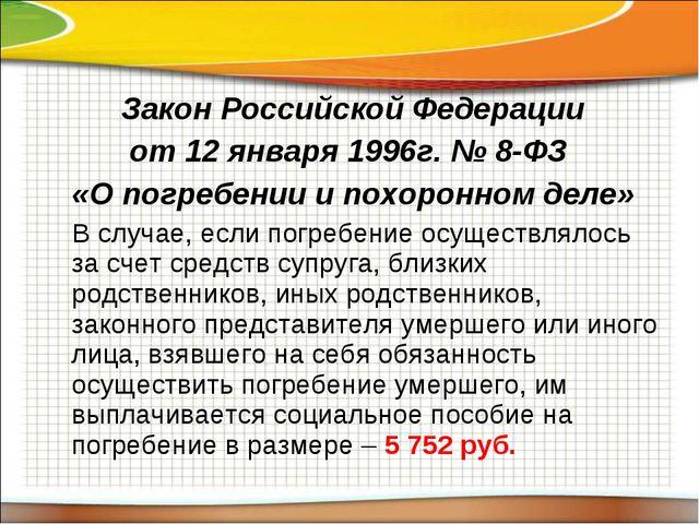Закон Российской Федерации от 12 января 1996г. № 8-ФЗ «О погребении и похорон...