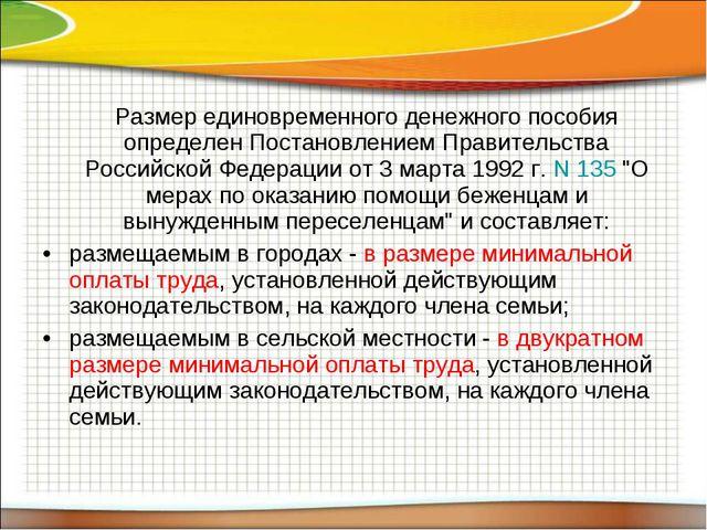 Размер единовременного денежного пособия определен Постановлением Правительс...