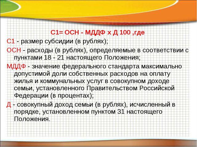 С1= ОСН - МДДФ х Д 100 ,где C1 - размер субсидии (в рублях); ОСН - расходы (в...