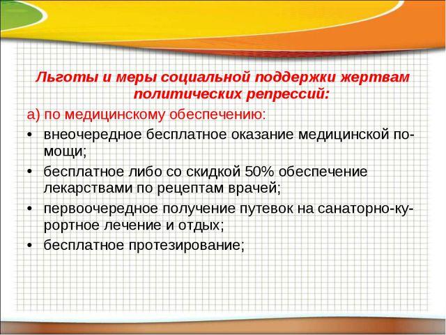 Льготы и меры социальной поддержки жертвам политических репрессий: а) по меди...